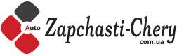 Ужгород магазин Zapchasti-chery.com.ua